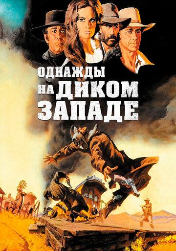 Однажды на Диком Западе 1968 - Леонид Володарский